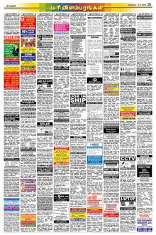 Daily Thanthi Classifieds Newspaper Ad Online Booking