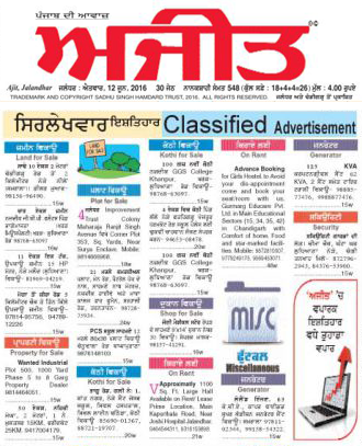 Ajit jalandhar punjabi newspaper today