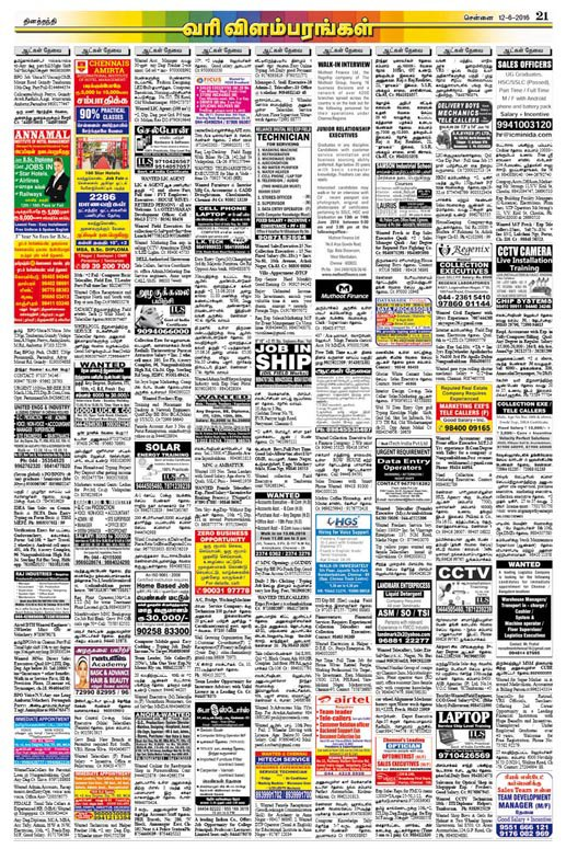 daily all newspaper advertisement Advertise advertising for all advertising enquires regarding the daily star website, daily star newspaper or the daily star sunday newspaper, please contact us using the details below.