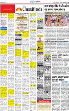 Dainik Jagran Classified Epaper