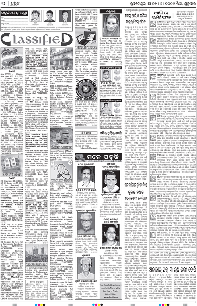 Oriya News Paper Dharitri