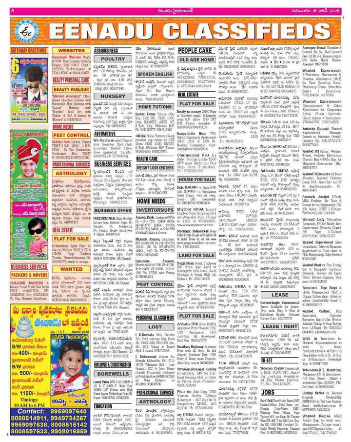eenadu telugu paper Eenadu newspaper is the largest circulated and one of the best telugu daily epaper in andhra pradesh, headquartered in hyderabd it was founded by the ramoji group in.