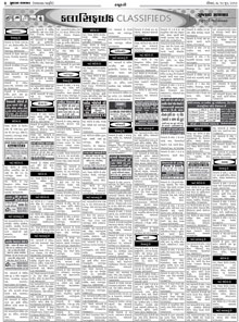 Gujarat Samachar Classified Epaper