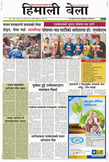 Himali Bela Classified Epaper