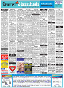 Hindi Milap Classified Epaper
