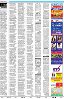 Jansatta Classified Epaper