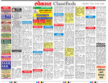 Lokmat Marathi Classified Epaper