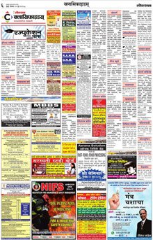Loksatta Classified Epaper