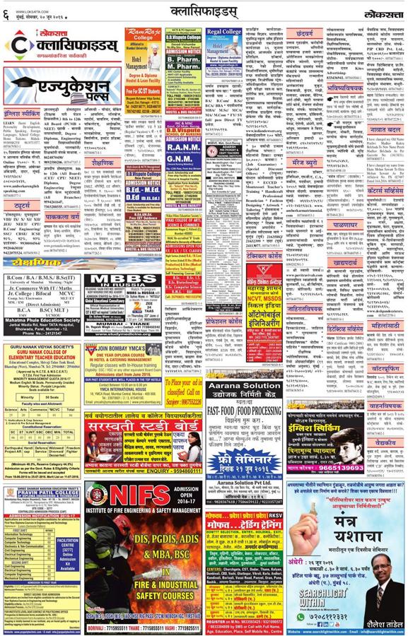 Loksatta News Paper Pdf