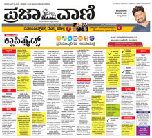 Prajavani Classified Epaper