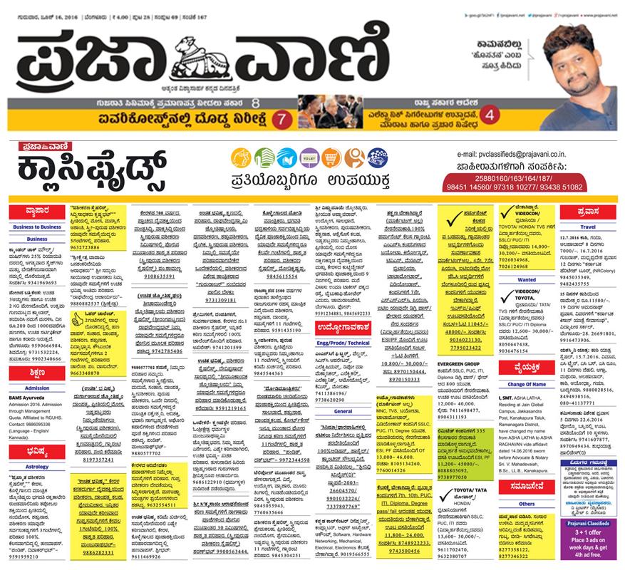 Prajavani Classifieds Newspaper Ad Online Booking