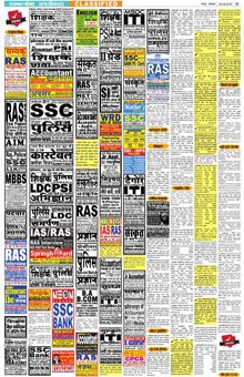Rajasthan Patrika Classified Epaper