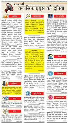 Sanmarg Classified Epaper