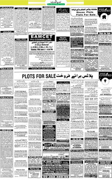 Siasat Classified Epaper