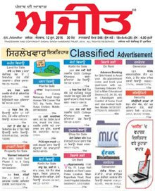 Ajit Punjabi Classified Epaper