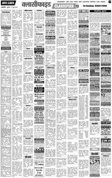 Amar Ujala Classified Epaper