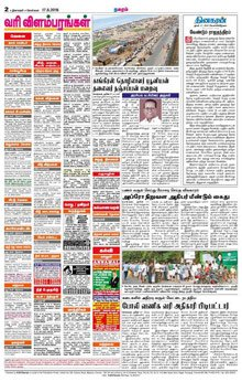 Dinakaran Madurai Advertisement Booking Centre