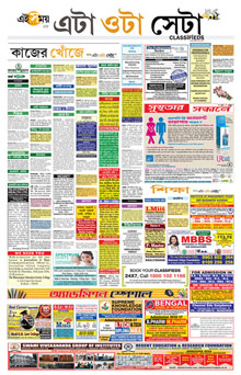 Ei Samay Classified Epaper