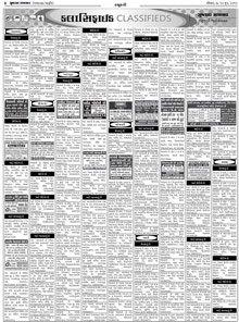Gujarat Samachar Surat Advertisement Booking Centre