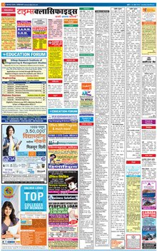 Maharashtra Times Classified Epaper