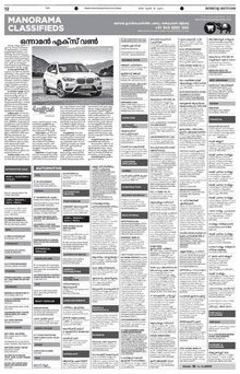 Malayala Manorama Classified Epaper