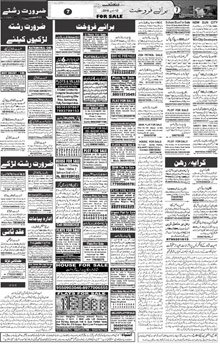 Munsif Classified Epaper
