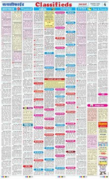 Punjab Kesari Classified Epaper