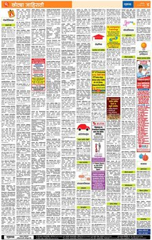 Sakal Classified Epaper