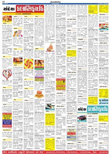 Sandesh Classified Epaper