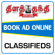 Daily Thanthi Classified Ad Booking