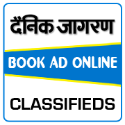 Dainik Jagran Classified Ad Booking
