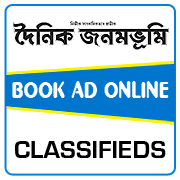 Dainik Janambhumi Classified Ad Booking