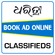 Dharitri Classified Ad Booking