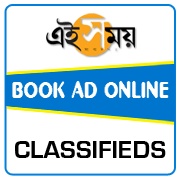 Ei Samay Classified Ad Booking