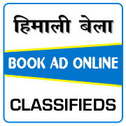 Himali Bela Classified Ad Booking