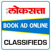 Loksatta Classified Ad Booking