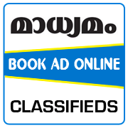 Madhyamam Classified Ad Booking