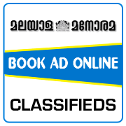 Malayala Manorama Classified Ad Booking