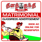Daily Thanthi Matrimonial Classifieds Booking