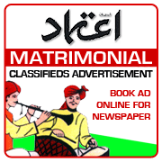 Etemaad Matrimonial Classifieds Booking