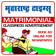Maharashtra Times Matrimonial Classifieds Booking
