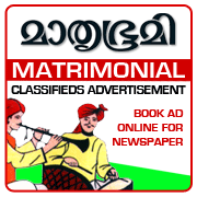 Mathrubhumi Matrimonial Classifieds Booking
