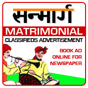 Sanmarg Matrimonial Classifieds Booking