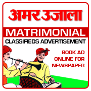 Amar Ujala Matrimonial Classifieds Booking