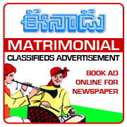 Eenadu Matrimonial Classifieds Booking