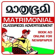Book Mathrubhumi Matrimonial Ad online for Newspaper Classifieds