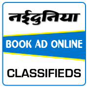 Nai Dunia Classified Ad Booking