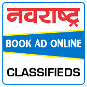 Navarashtra Classified Ad Booking
