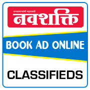 Navshakti Classified Ad Booking
