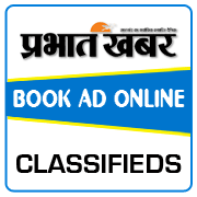 Prabhat Khabar Classified Ad Booking